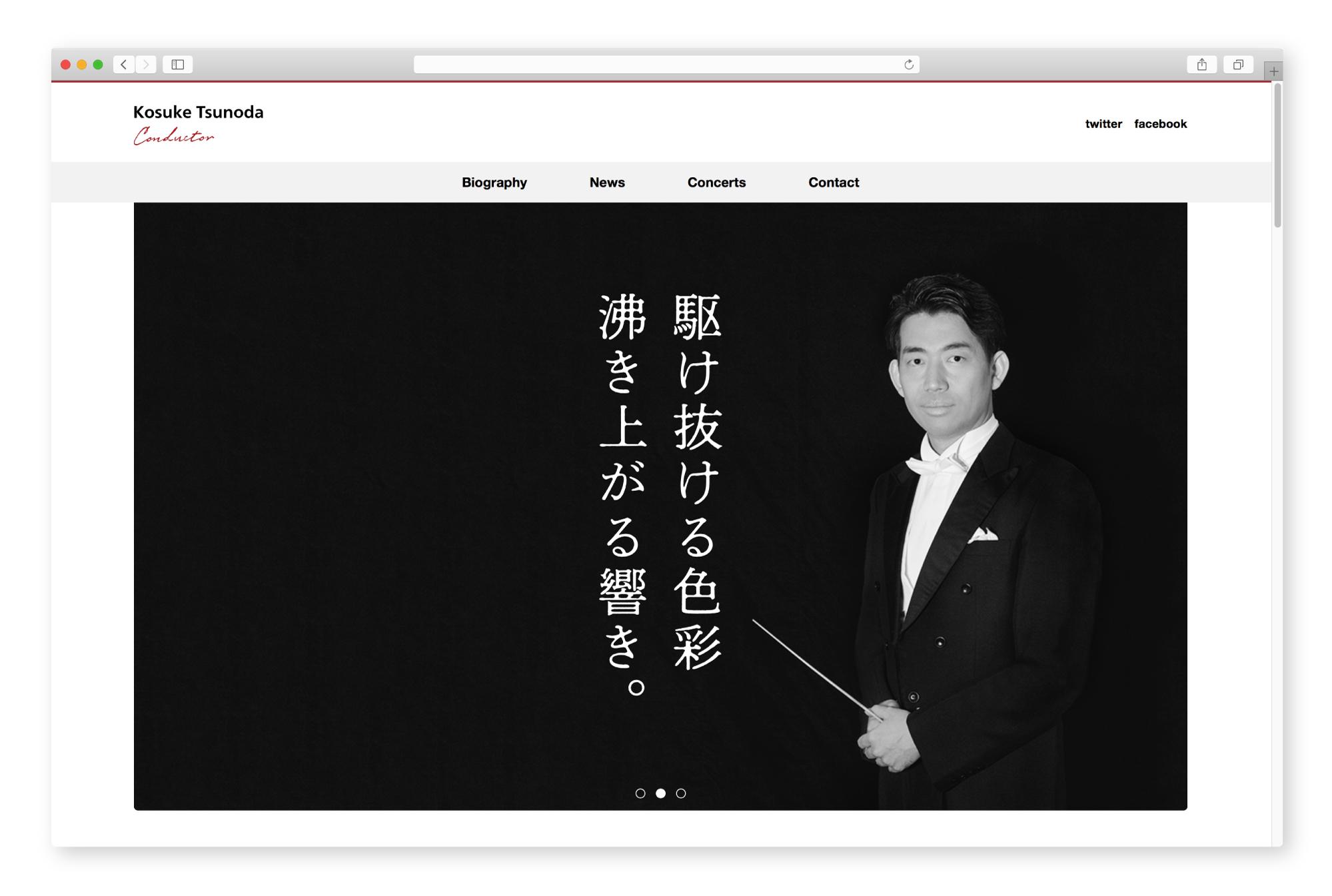 指揮者 角田鋼亮 オフィシャルウェブサイト
